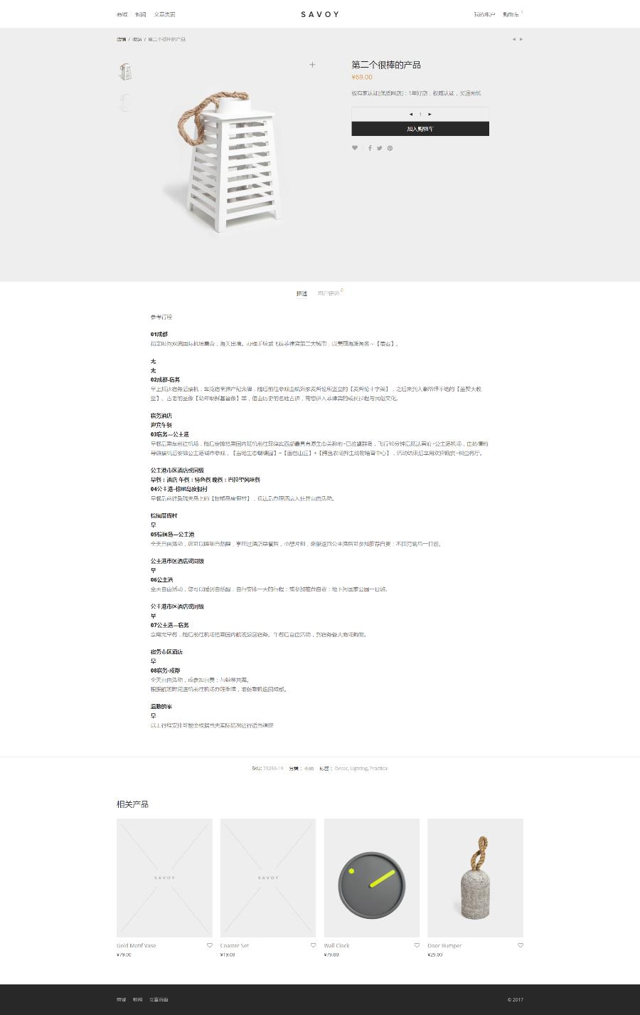 wordpress中文在线电商购物商城主题模板带数据整站savoy汉化,中文后台,带手机版 VIP整站模板-第2张
