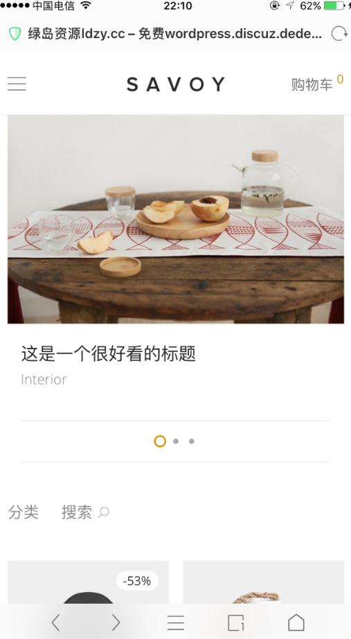 wordpress中文在线电商购物商城主题模板带数据整站savoy汉化,中文后台,带手机版 VIP整站模板-第4张