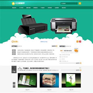 绿色小清新印刷印业网站模板 通用企业公司类网站源码 dedecms-第1张