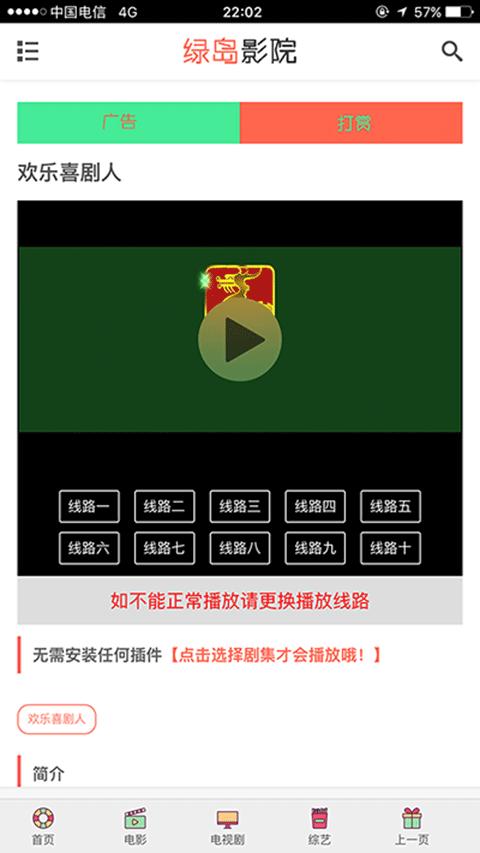 08影院自动采集视频网站源码破解版无需授权vip解析修改使用教程 VIP整站模板-第9张