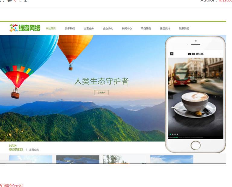 织梦dedecms生态园林类企业公司网站模板带数据+手机模板 dedecms-第1张