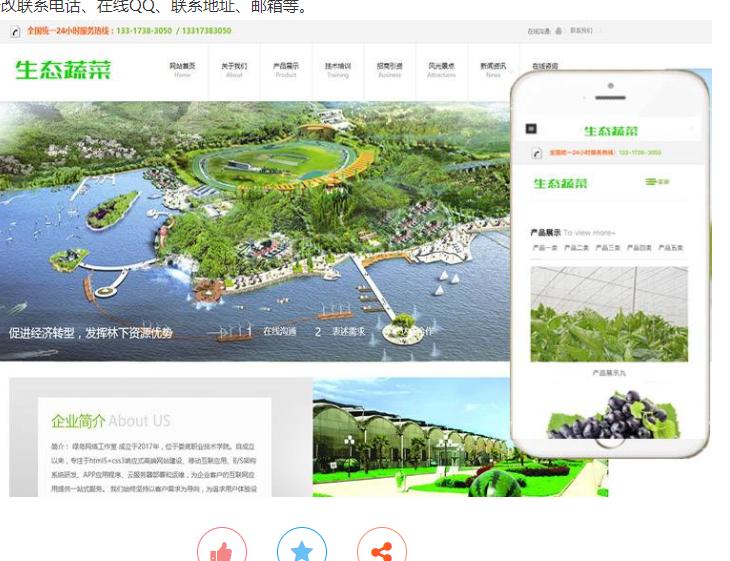 织梦dedecms响应式生态农业蔬菜类企业公司网站模板带数据+手机模板 dedecms-第1张
