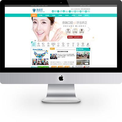 Dedecms蓝色口腔医院诊所美容类织梦PHP模板整站带数据 dedecms-第1张
