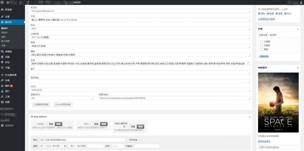 最新wordpress电影图片主题MIBT1.27bt电影资源下载带在线vip解析 wordpress-第3张