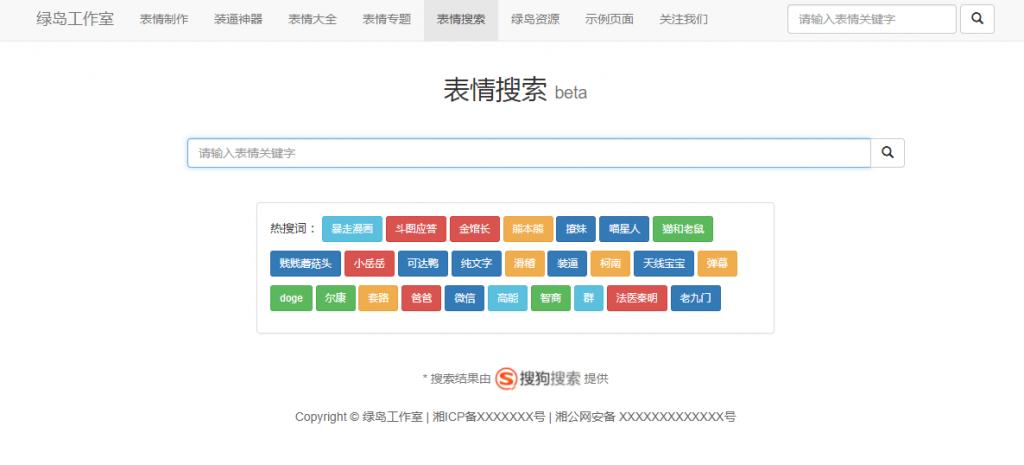 自适应php在线斗图表情制作源码 免费网站源码模板-第3张