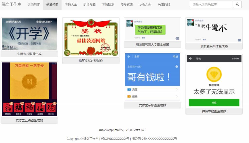 自适应php在线斗图表情制作源码 免费网站源码模板-第2张
