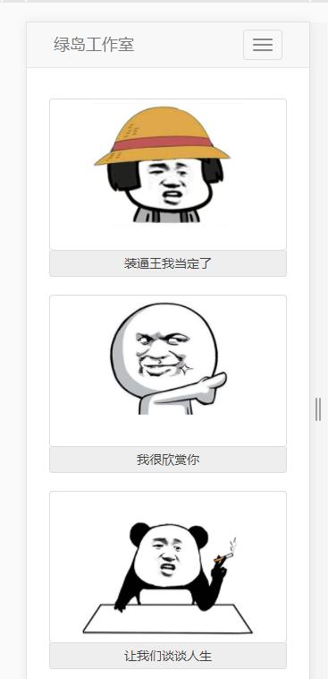 自适应php在线斗图表情制作源码 免费网站源码模板-第4张