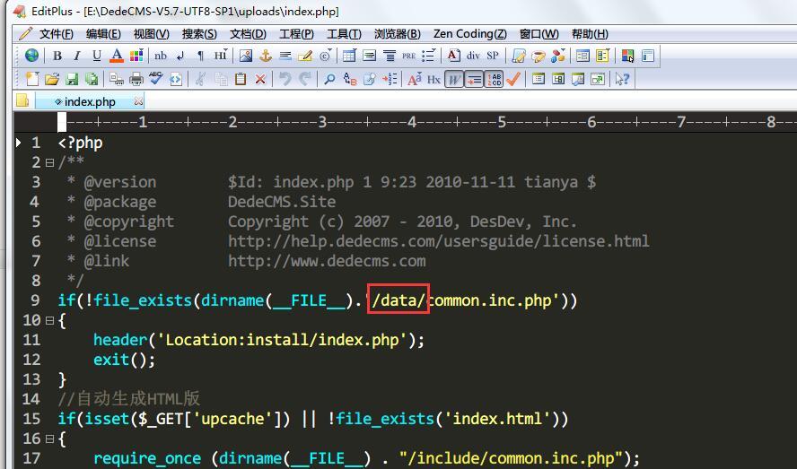 织梦DedeCMS根目录下的data数据库目录迁移到web以外目录方法 CMS教程-第3张