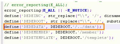 织梦DedeCMS根目录下的data数据库目录迁移到web以外目录方法 CMS教程-第1张