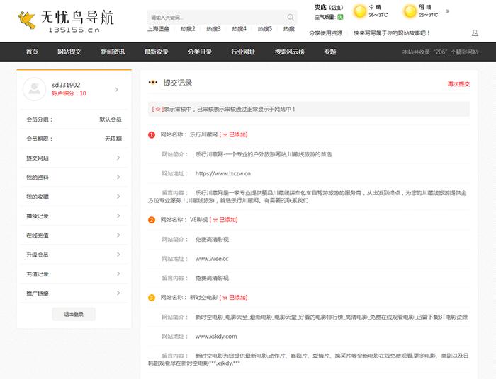 苹果cmsV10网址导航分类目录模板+源码开源无加密,seo很棒的一款了 苹果cms模板-第1张