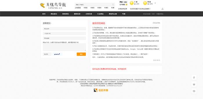 苹果cmsV10网址导航分类目录模板+源码开源无加密,seo很棒的一款了 苹果cms模板-第5张