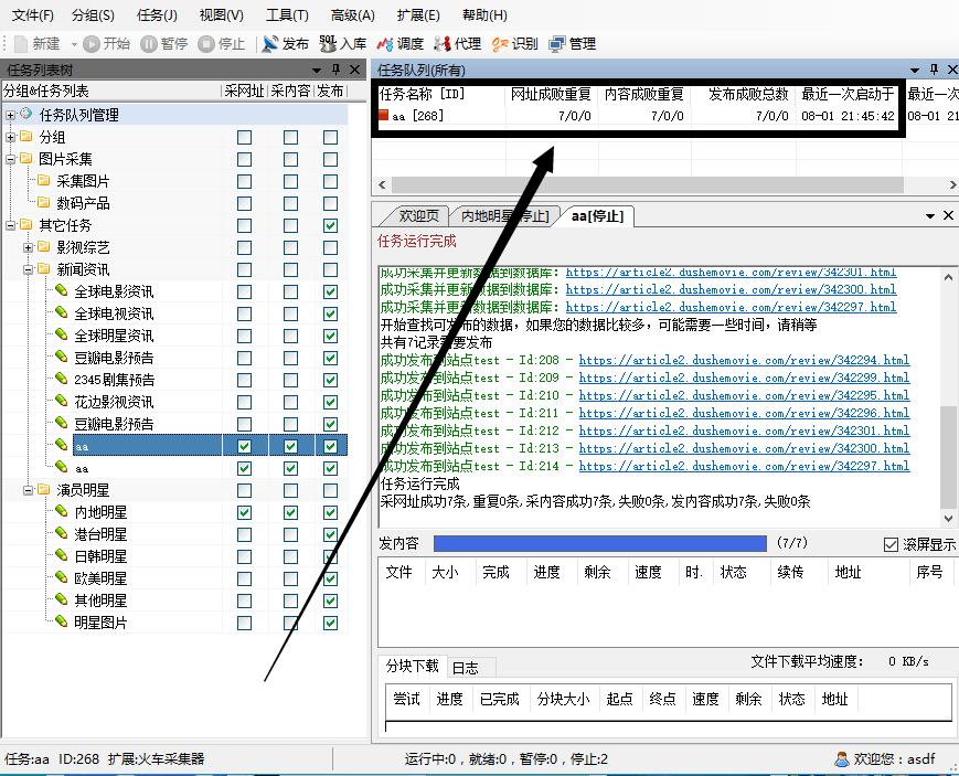 苹果cms10火车头最新发布模块及使用教程