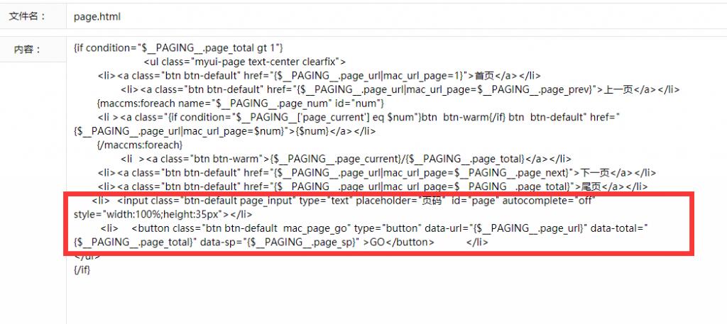 苹果cmsv10添加指定翻页按钮选项 CMS教程-第1张