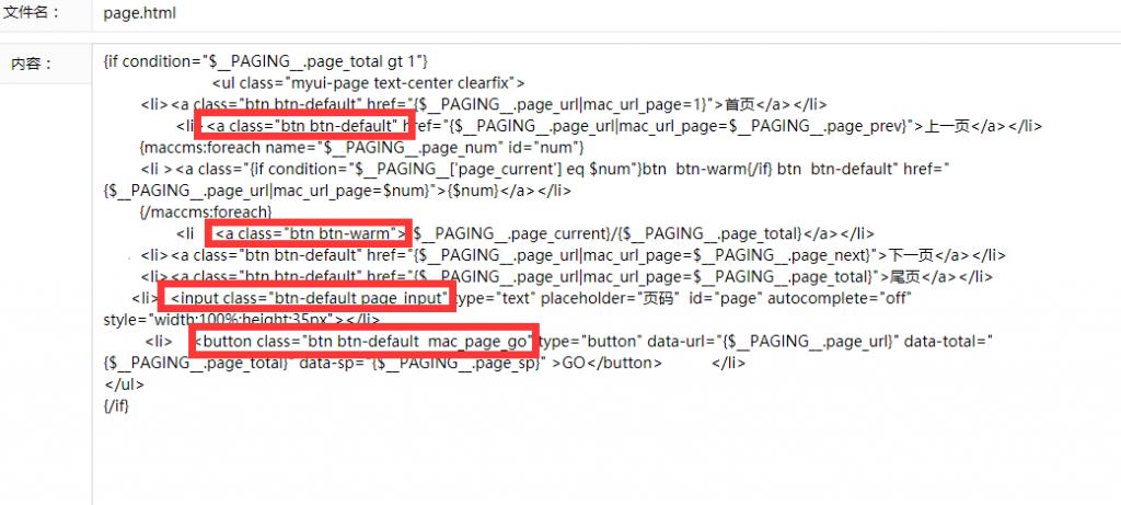 苹果cmsv10添加指定翻页按钮选项 CMS教程-第2张