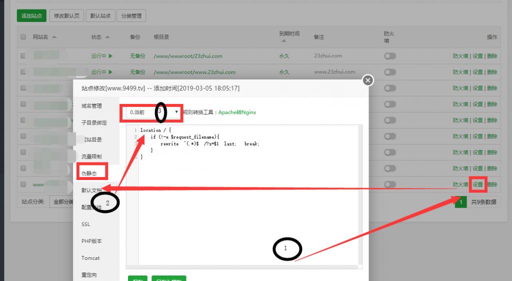 苹果cms如何去除index.php,并自定义伪静态url规则 CMS教程-第1张