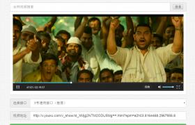 Vip视频解析网站源码视频播放器可看全网Vip视频